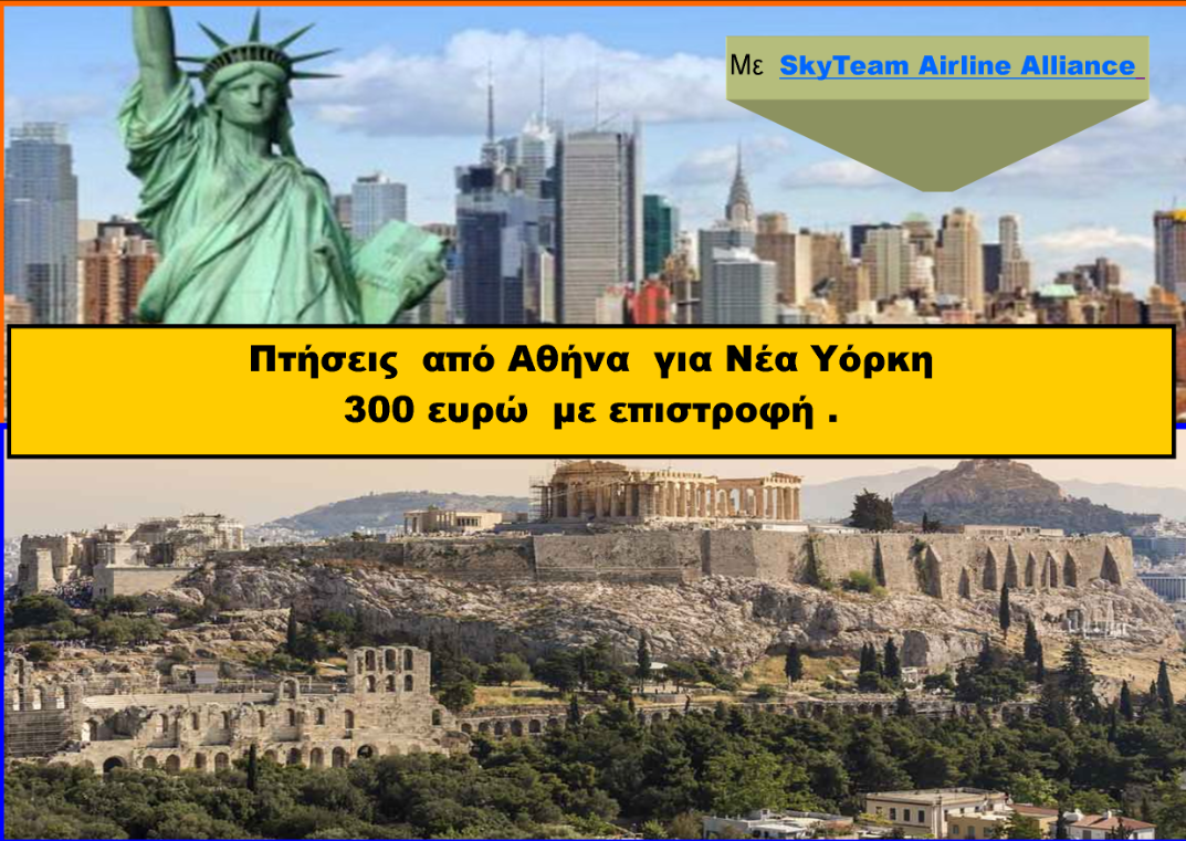 new york with flytrip.gr